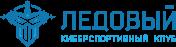 Киберспортивный клуб «ЛЕДОВЫЙ»